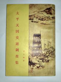 太平天国史迹调查集,罗尔纲著,1978年1版2印,三联书店出版