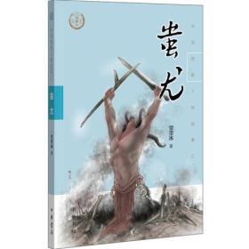 蚩尤(中华传奇人物故事汇)