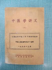 中医学讲义(下)