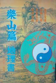 《乐山篇地理书》