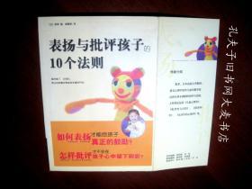 《表扬与批评孩子的10个法则》南海出版公司