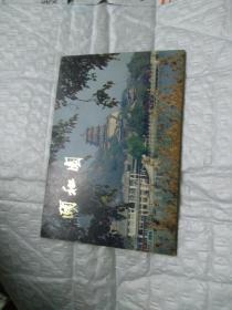 明信片 颐和园 10张