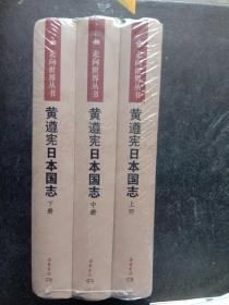 黄遵宪日本国志 全三册【走向世界丛书】带塑膜 未开封