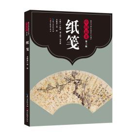 纸笺/中国最美(第3辑)