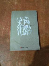 笑声泪影:中国人六十年婚恋往事