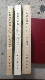 中国通史简编第二编第三编一二(一版一印)3本合售
