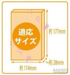 【預定】【177*114*28 標準款】日本原裝漫畫書套袋裝日版透明塑料包書皮100張日漫專用防水防刮
