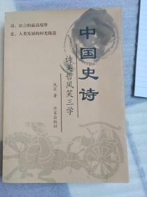 中国史诗~诗美哲风笑三学