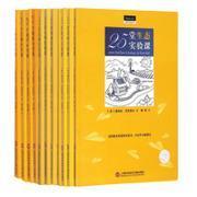 全11册 做中学丛书 天文地球科学物理化学生物等101个科学小实验     9787543964044