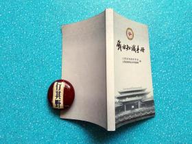 【戏曲知识手册】山西省戏剧研究会整理出版,郭士星 赵尚文/主编。内页开胶,没有掉页,易开胶,需轻翻