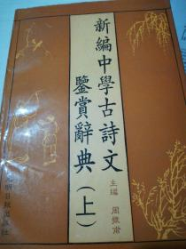新编中学古诗文鉴赏辞典<上下册>