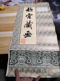 1985年故宫藏画老挂历