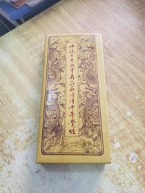 佛说大乘无量寿庄严清净平等觉经(经折装)(有金色函套)(吉林印)
