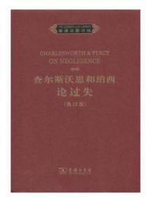 查尔斯沃斯和珀西论过失(第12版)     9E14b