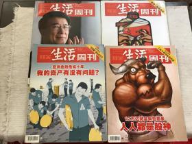三联生活周刊2007年16期.19期.20期.23期【4本合售】