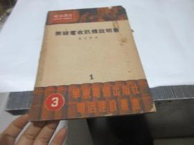 无线电收讯机说明书(第一集 )