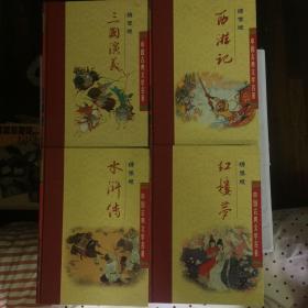 中国古典文学名著(三国演义+红楼梦+西游记+水浒传)绣像版