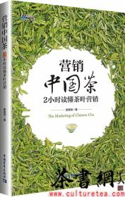 茶书网:《营销中国茶:2小时读懂茶叶营销》