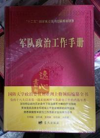 军队政治工作手册