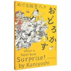 歌川国芳画中的惊人场面めでる国芳ブックおど 艺术图书日文原版