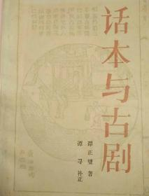 话本与古剧(馆藏书)