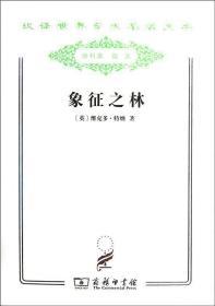 象征之林 : 恩登布人仪式散论