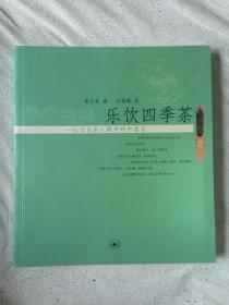 乐饮中国茶:一位日本茶人眼中的中国茶【彩色图文本 20开 2004年一印】