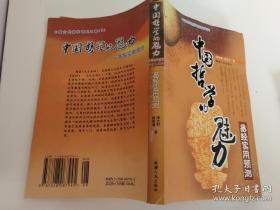 中国哲学的魅力