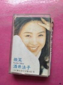 老磁带 酒井法子【微笑】