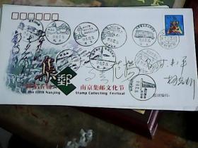 '98第五届南京集邮文化节》高云、范扬、、时未平等签名封*
