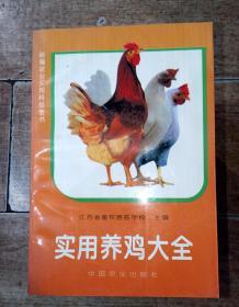 实用养鸡大全