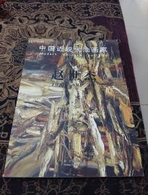 中国近现代油画家  赵世杰