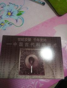 中国古代科学技术(特种邮资明信片)