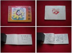 《拇指姑娘》,128开集体绘,新蕾1989.10出版9品,5334号,小小连环画