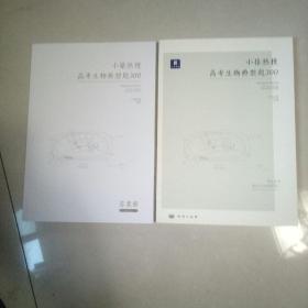 小猿热搜:高考生物典型题300十答案册,共两册合售,16开本全新