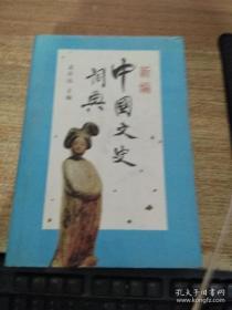 新编中国文史词典