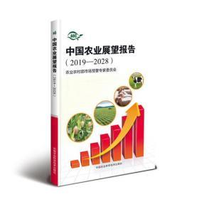 中国农业展望报告(2019-2028)