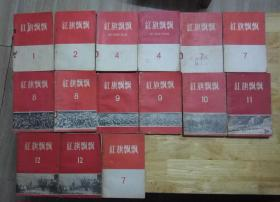红旗飘飘1、2、4、4、7、7、7、8、8、9、9、10、11、12、12,14共16本