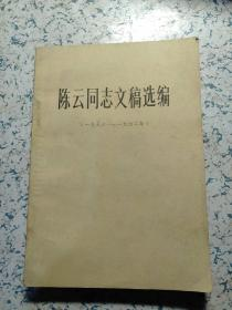 陈云同志文稿选编(一九五六一一九六二年)
