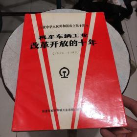 机车车辆工业改革开放的十年(1979—1989)庆祝中华人民共和国成立四十周年