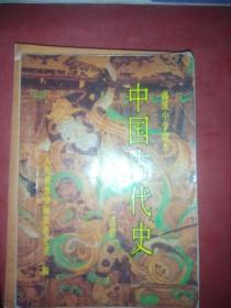 中国古代史:选修