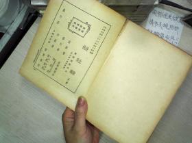 长生殿桃花扇 合册 (民国26年初印版)