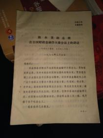 文革资料:陈永贵副总理在全国财政金融学大寨会议上的讲话
