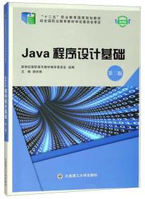 Java 程序设计基础  第二版