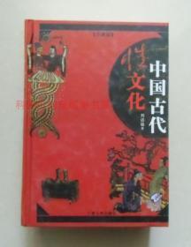正版现货 中国古代性文化 刘达临 2003年宁夏人民出版社