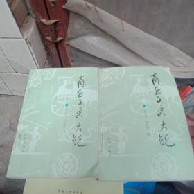 商丘文史大观(上下)