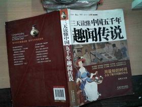 三天读懂中国五千年趣闻传说  书脊破损  页边有笔迹