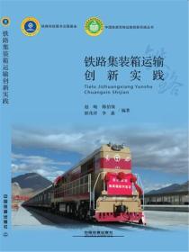 铁路集装箱运输创新实践