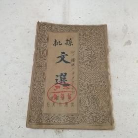 孙批文选(卷三)