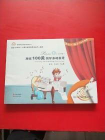 趣味100关钢琴基础教程(1-100关)4本合售  全新未拆封